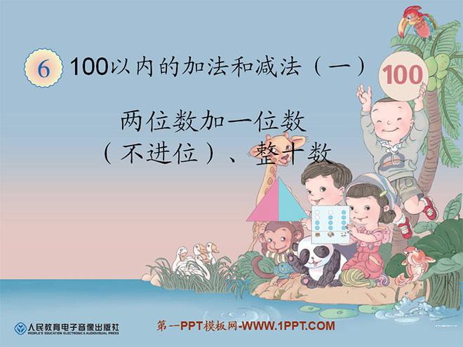 人教版一年级数学下册《两位数加一位数(不进位)、整十数》100以内的加法和减法PPT课件