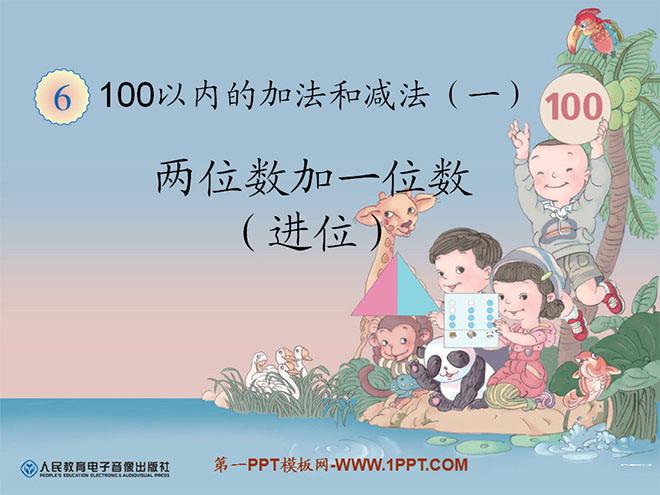 人教版一年级数学下册《两位数加一位数(进位)》100以内的加法和减法PPT课件