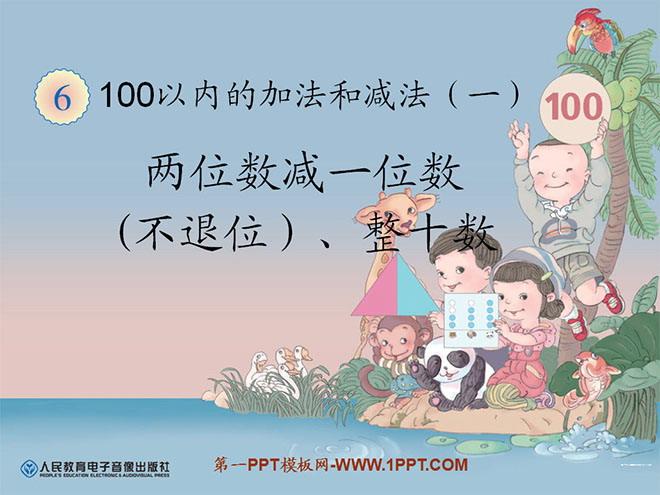 人教版一年级数学下册《两位数减一位数(不退位)、整十数》100以内的加法和减法PPT课件