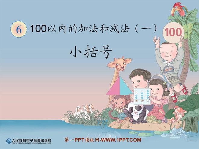 人教版一年级数学下册《小括号》100以内的加法和减法PPT课件