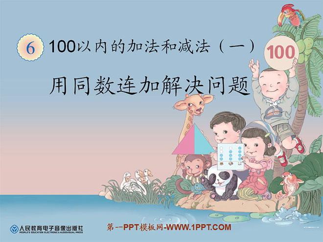 人教版一年级数学下册《用同数连加解决问题》100以内的加法和减法PPT课件
