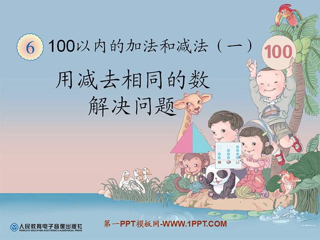 人教版一年级数学下册《用减去相同的数解决问题》100以内的加法和减法PPT课件