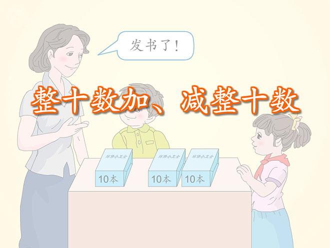 人教版一年级数学下册《整十数加、减整十数》100以内的加法和减法Flash动画课件
