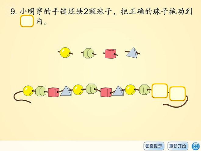 《练习题》找规律flash动画课件6图片