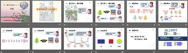 《对称》图形的运动PPT课件
