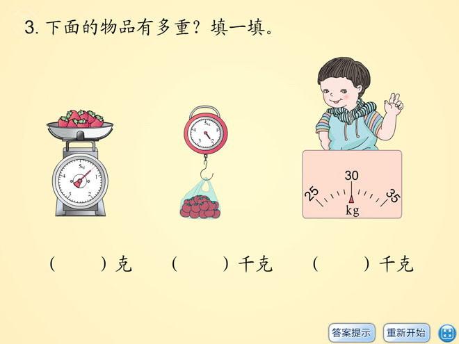 《练习题》克和千克flash动画课件2图片
