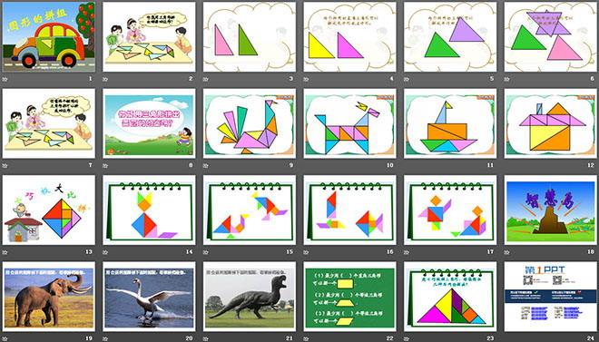 《图形的拼组》三角形ppt课件
