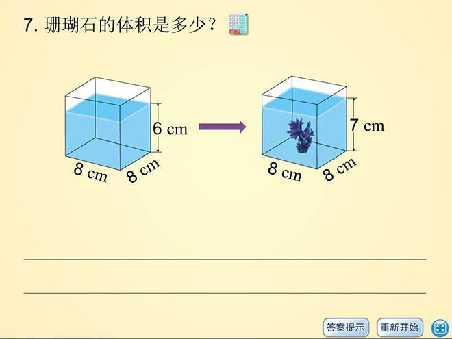 《练习题》长方体和正方体flash动画课件3