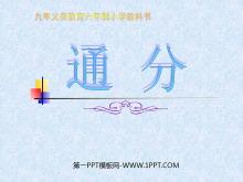 《通分》分数的意义和性质PPT课件2