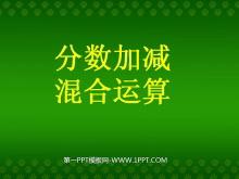 《分数加减混合运算》分数的加法和减法PPT课件