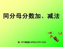 《同分母分数加、减法》分数的加法和减法PPT课件2