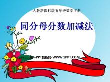 《同分母分数加、减法》分数的加法和减法PPT课件3