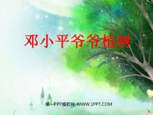 《邓小平爷爷植树》PPT课件5