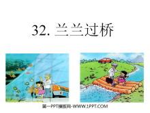 《兰兰过桥》PPT课件3