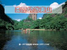 《美丽的武夷山》PPT课件3