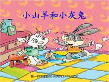 《小山羊和小灰兔》PPT课件3