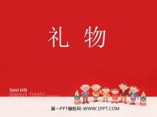 《礼物》PPT课件8