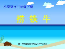 《捞铁牛》PPT课件4