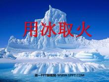 《用冰取火》PPT课件3