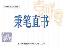 《秉笔直书》PPT课件2