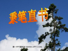 《秉笔直书》PPT课件3
