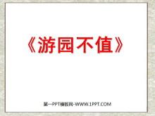 《游园不值》PPT课件4