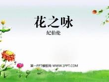 《花之咏》PPT课件2