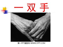 《一双手》PPT课件3