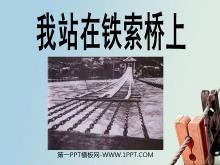 《我站在铁索桥上》PPT课件3