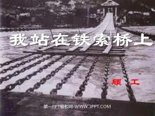 《我站在铁索桥上》PPT课件4