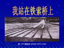 《我站在铁索桥上》PPT课件5