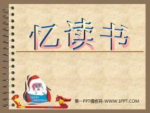 《忆读书》PPT课件4