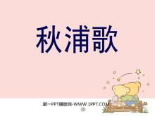 《秋浦歌》PPT课件3