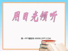 《用目光倾听》PPT课件4
