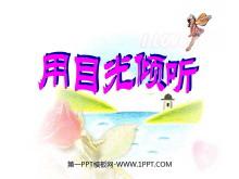 《用目光倾听》PPT课件5