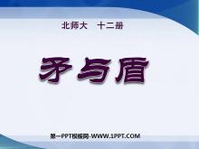 《矛与盾》PPT课件3