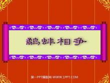 《鹬蚌相争》PPT课件10