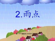 《雨点》PPT课件2