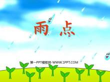 《雨点》PPT课件3