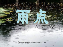 《雨点》PPT课件4