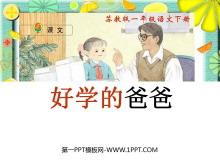 苏教版小学一年级语文下册PPT课件