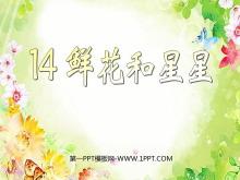 《鲜花和星星》PPT课件4