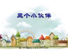 《三个小伙伴》PPT课件4