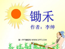 《锄禾》PPT课件2