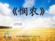 《悯农》PPT课件3