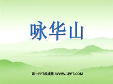 《咏华山》PPT课件4