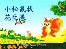 《小松鼠找花生果》PPT课件5