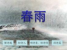《春雨》PPT课件3