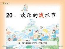 《欢乐的泼水节》PPT课件3