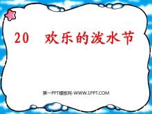 《欢乐的泼水节》PPT课件5